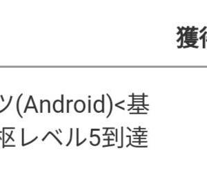 アークナイツをプレイして1200円相当をゲット!