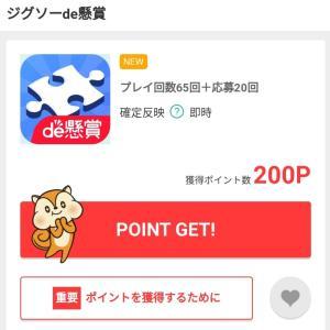 【モッピー】懸賞に応募しながら200ポイント獲得!