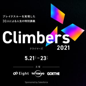 壁を「乗り越える」! Climbers 2021の紹介