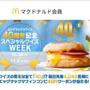 エッグマフィンコンボが40円!!!