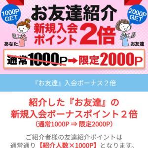 業界最大の4ティア制度&還元率♡15日まで入会ポイントアップ!!