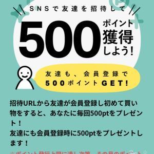 rukamo登録&LINE追加で1000円♡