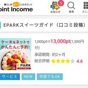 ホールケーキが700円で買えるなんて♡