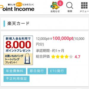【ポイントインカム】まだ継続中!楽天カード発行で18,000円のお小遣い♡