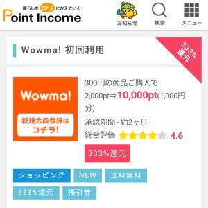 【ポイントインカム】Wowma!初回利用でお小遣い付き♡