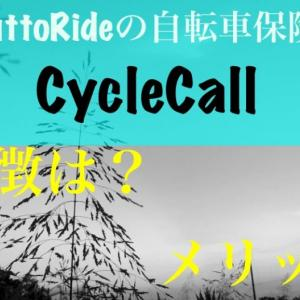 ZuttoRideの自転車保険「Cycle Call」ってどう?特徴やメリットデメリット比較