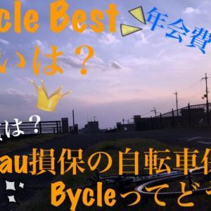 au損保の自転車保険「Bycle(バイクル)」ってどう?Bycle Best(バイクルベスト)と何が違うの?