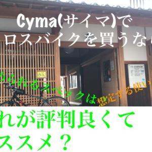 Cyma(サイマ)でクロスバイクを買うならどれが評判良くてオススメなのか?