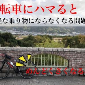 自転車にハマるとどんどんめんどくさい乗り物になってしまう理由