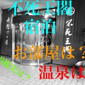 伏尾温泉 不死王閣に宿泊!近辺観光や温泉、お部屋は?