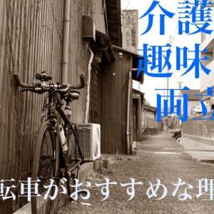 介護と趣味の両立に自転車がおすすめな理由と実際に両立した結果