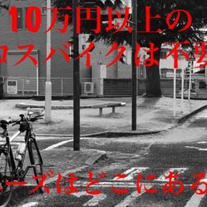 10万円以上のクロスバイク不要論、ニーズはどこにあるのか