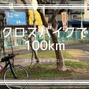 クロスバイクで100kmを目指す初心者向け長距離ロングライドのコツ