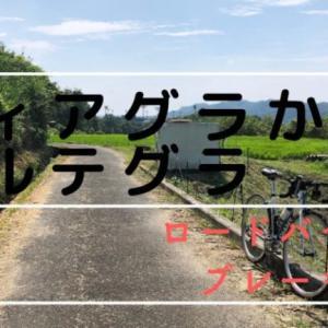 ロードバイクのブレーキ交換、ティアグラからアルテグラに交換、効果は?