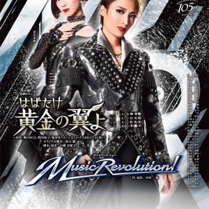 【宝塚】雪組全国ツアー公演『はばたけ黄金の翼よ』『Music Revolution!』川崎で初日の幕が上がりました!