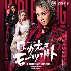 【宝塚】星組『ロックオペラ モーツァルト』初日!スチールの感想を少し~&美貌の娘役星蘭ひとみはもう路線落ちなのか?