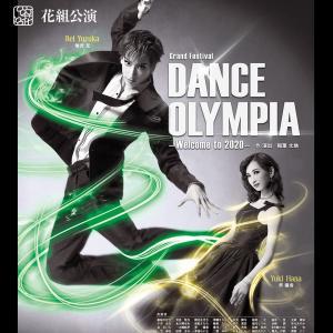 【宝塚】花組 柚香光プレお披露目『DANCE OLYMPIA』ポスター画像が出ました!