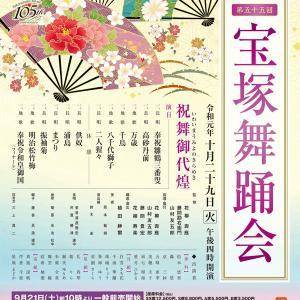 【宝塚】第55回宝塚舞踊会が開催されました!