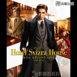 【宝塚】宙組『Hotel Svizra House ホテル スヴィッツラ ハウス』その他の配役が発表になりました!