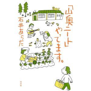 気になる書籍 『山奥ニート』やってます。読んでみました!