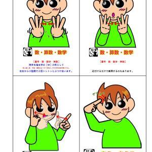 【はっしぃさん】と手話 vol.28