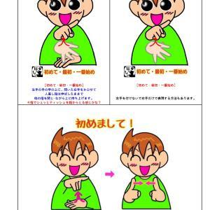 【はっしぃさん】と手話 vol.29