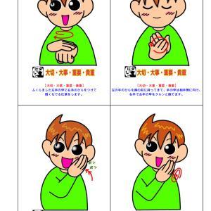 【はっしぃさん】と手話 vol.34
