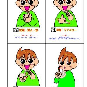 【はっしぃさん】と手話 vol.38