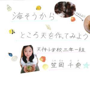 第3回「うわじまの観光」自由研究コンテスト!子供達に感動!!