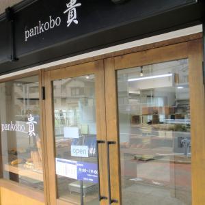 最寄り駅は香櫨園!9月オープンしたばかりのパン屋さん「pankobo 貴」