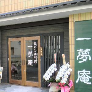 new open♪食パン専門店が阪神西宮駅近くに!「一夢庵」の美しすぎる食パン