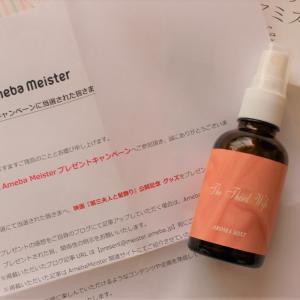 Ameba Meister当選♪映画「第三夫人の髪飾り」日本公開記念〝オリジナルアロマミスト〟