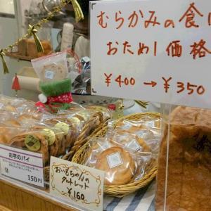 「Patisserie MURAKAMI(ムラカミ)」で焼きたての食パンを♪