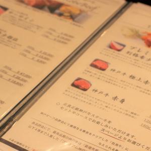 憧れの神戸牛♪「たん龍 三宮店」で贅沢な神戸牛づくしを……