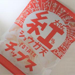 気になっていたご当地ポテトチップスを発見!〝大阪紅ショウガ天ポテトチップス〟