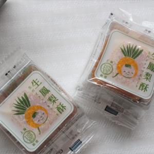 ビーフンと焼小籠包の専門店「YUNYUN」の〝生鳳梨酥(生パイナップルケーキ)〟