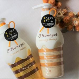 要チェック♪サロンメーカーが開発したハチミツヘアケアブランド「ハニーチェ」