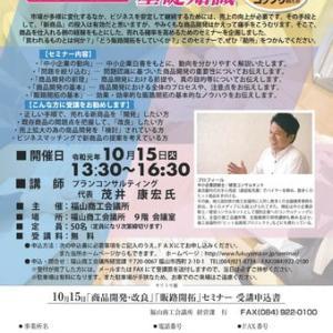 福山市で商品開発セミナーに登壇します