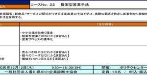 香川県で提案営業研修に登壇します