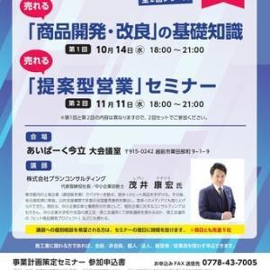 福井県で提案型営業セミナーに登壇します