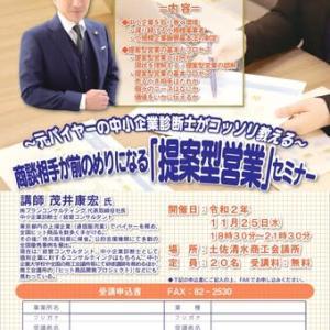 高知県で提案型営業セミナーに登壇します