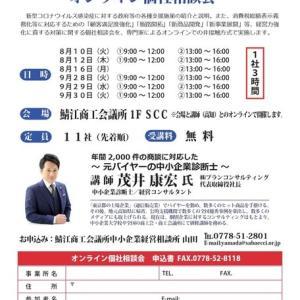 福井県で個社相談会に対応します