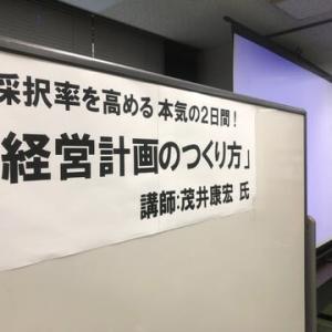 岐阜県の経営計画セミナーに登壇