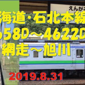 網走発旭川行き、キハ40