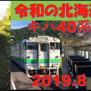 北海道の旅動画その1(釧路ー網走)