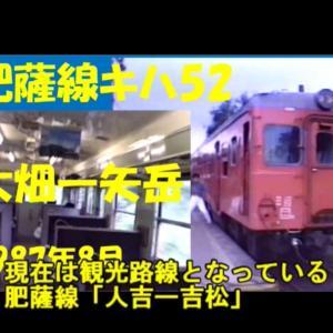 肥薩線キハ52