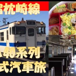 枕崎線動画