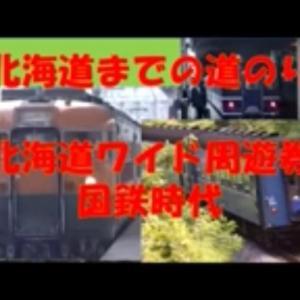 国鉄時代の北海道ワイド周遊券