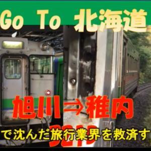 宗谷本線321D(旭川ー稚内)の旅