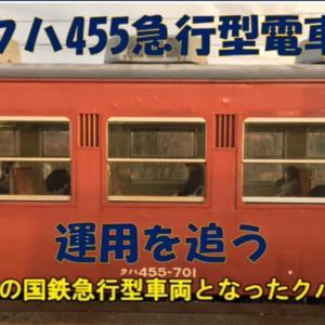 七尾線クハ455最終運用
